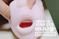 열려라 진실의의으이이이입!~!! Feat 페페블랙 텐가스피너 지브라콘돔....
